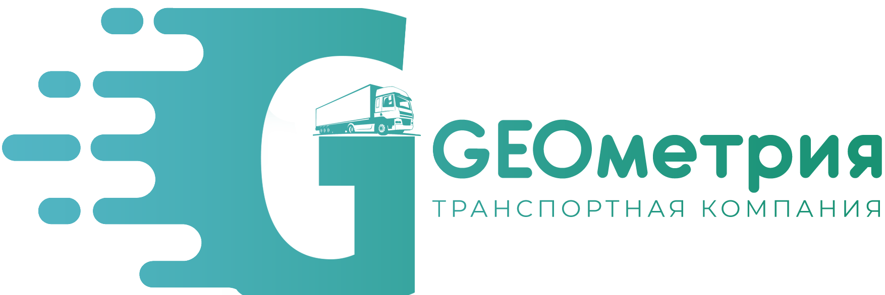 GEOметрия | Транспортная компания
